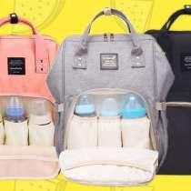 Сумка-рюкзак для мам Baby Mo, в г.Минск