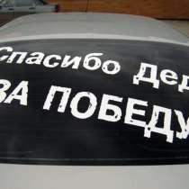 Наклейка на машину/плоттер, в Уфе