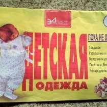 Выкройки детской одежды, в Краснодаре