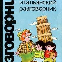 Разговорник русско-италальянский, в Москве