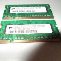 Память для ноутбука, DDR 2, 2 ГБ (2х1 ГБ), в Омске