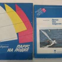 Книги по судостроению, в г.Москва