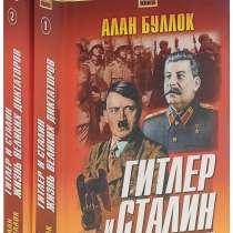 Гитлер и Сталин. Жизнь великих диктаторов. Алан Буллок, в Москве