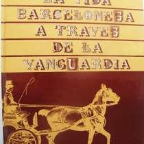 Книги на испанском, в Москве