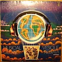Пластинка Веселые Ребята – Музыкальный Глобус, в Санкт-Петербурге