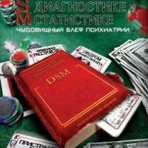 DVD «Чудовищный блеф психиатрии», в Челябинске