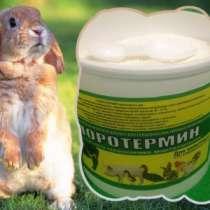 Кормовая добавка для роста, сохранности, лечения кроликов, в г.Георгиевск