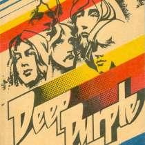 Творческий путь DEEP PURPLE – редкая книга, 1992 год!, в г.Юбилейный