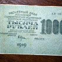 Банкноты 1919 года, в Вологде