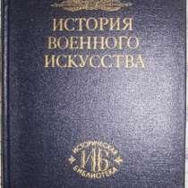 Ганс Дельббюк История военного искусства, в г.Новосибирск