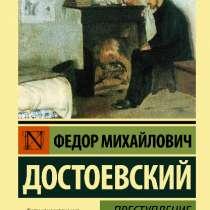 Преступление и наказание. Федор Достоевский, в г.Москва
