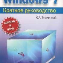 Microsoft Windows 7. Краткое руководство. Меженный О. А, в г.Москва