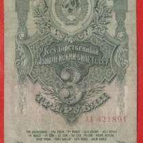 СССР 3 рубля 1947 г. АД 421891, в Орле