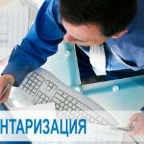 Инвентаризация, в Екатеринбурге