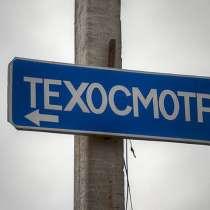 ⚠Техосмотр. Быстро. Недорого. Официально.24/7.⚠, в Новосибирске