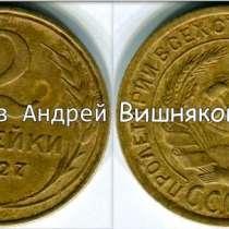 Куплю всегда редкие монеты СССР и РФ !, в Санкт-Петербурге