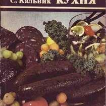Эстонская кухня. С. Кальвик, в Москве