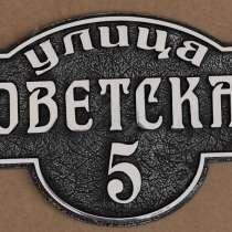 Адресные (домовые) таблички, в Ярославле