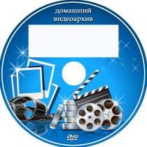 Оцифровка киноплёнок, видеокассет, фотопечать, в Волжский