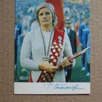 Открытка спорт СССР 1972 Галина Степанова плавание, в Москве