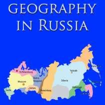 Книга: География туризма в России, в Санкт-Петербурге