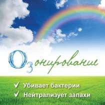 Озонирование от вирусов!, в г.Тюмень