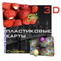 Пластиковые карты 3д, в г.Минск