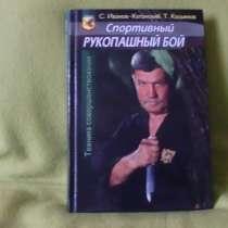 """Книга """" Спортивный рукопашный бой"""" Тадеуш Касьянов, в Москве"""