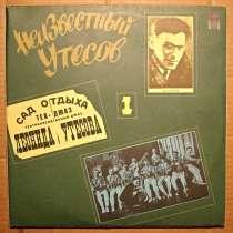 Пластинка виниловая Леонид Утесов – Неизвестный Утесов, в Санкт-Петербурге