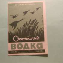 Этикетка.Охотничья водка,1963г,СНХ РСФСР РОСГЛАВВИНО,неиспол, в г.Ереван