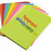 Տպագրություն գունավոր թղթերի վրա, в г.Ереван
