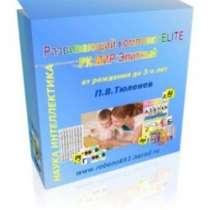 Комплект для раннего развития детей от 0 до 3-х лет - ELITE, в Одинцово