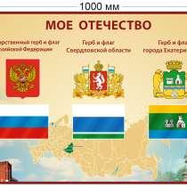 """Стенд """"Мое отечество"""", в Екатеринбурге"""