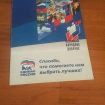 Блокноты, в Волгограде