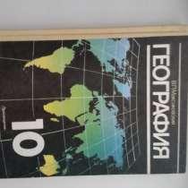 География 10 класс. В. П. Максаковский, в Набережных Челнах