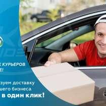 Организуйте доставку в ближайшие два часа, в г.Минск