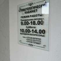 Информационные стеклянные таблички 6мм,8мм, в г.Брест
