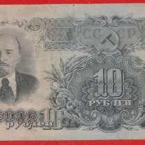 СССР 10 рублей 1947 г. ЛН 230548, в г.Орел