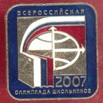 Россия знак фрачник Всероссийская олимпиада школьников 2007, в г.Орел