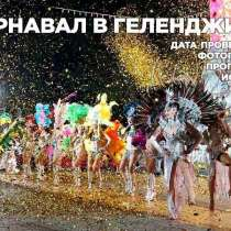 Карнавал в Геленджике, в г.Ростов-на-Дону