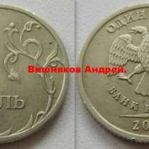 Куплю всегда рублёвые номиналы РФ 2002-2003 г.г., в Санкт-Петербурге