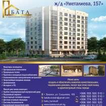 Продаются 1,2,3х комнатные квартиры в строящемся доме!, в г.Бишкек