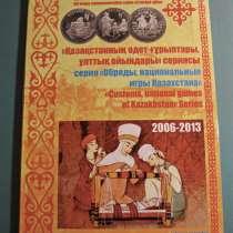 Альбом-планшет под серию монет Обряды (Казахстан), в г.Павлодар