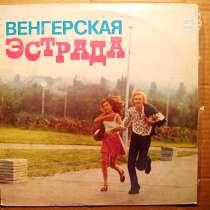Пластинка виниловая Various – Венгерская Эстрада, в Санкт-Петербурге