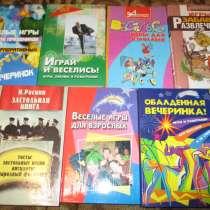 Книги в помощь тамаде и не только - 3 часть, в г.Коломна