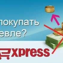 КЭШБЭК ДО 20% С ПОКУПОК, в Кирове