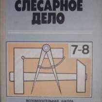 Слесарное дело, в г.Новосибирск