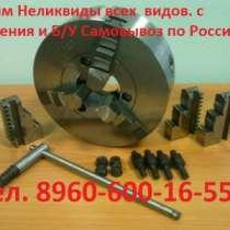 Куплю Куплю Патроны токарные от 160мм. до 5, в Москве