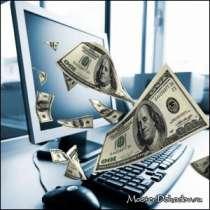 Работа (подработка) в интернете, в Домодедове
