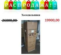 РАСПРОДАЖА ХОЛОДИЛЬНИКОВ!!!!, в Москве
